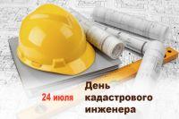 Подробнее: Поздравляем кадастровых инженеров!!!