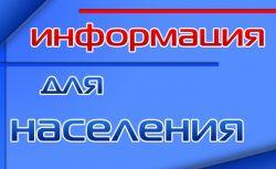 b_250_153_16777215_00_images_news_inf-naseleniiu.jpg